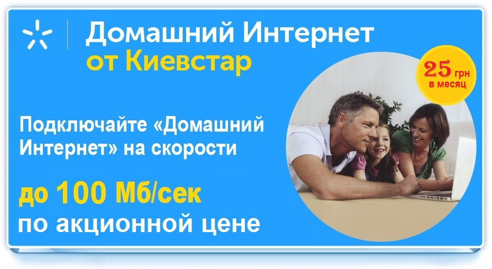 Интернет Киевстар 100мб за 25 грн.